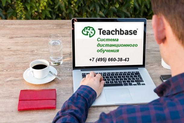 Корпоративное онлайн образование от «Teachbase»