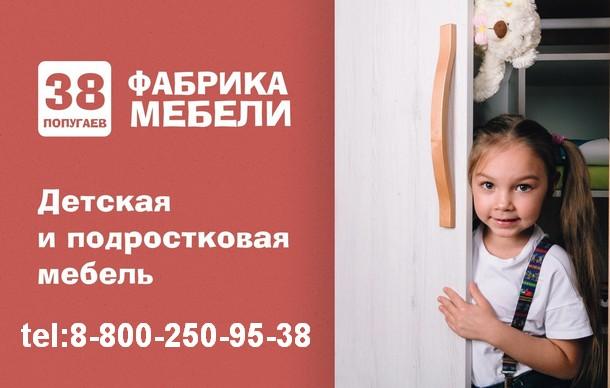 Классические детские гарнитуры от мебельной фабрики «38 Попугаев»