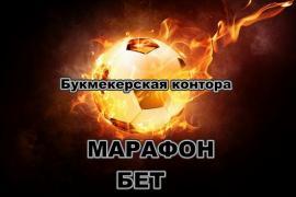 Легальная букмекерская контора Марафон