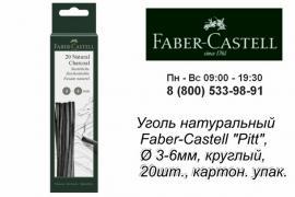 Faber Castell – бренд, интересующий живописцев