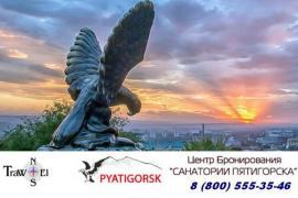 Престижный и полноценный отдых в Пятигорске