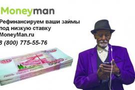 Рефинансировать займ под низкую ставку – реально с Moneyman