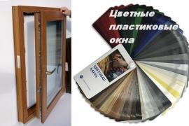 Особенности и преимущества цветных окон ПВХ
