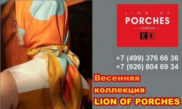 Новые поступления одежды бренда LION OF PORCHES
