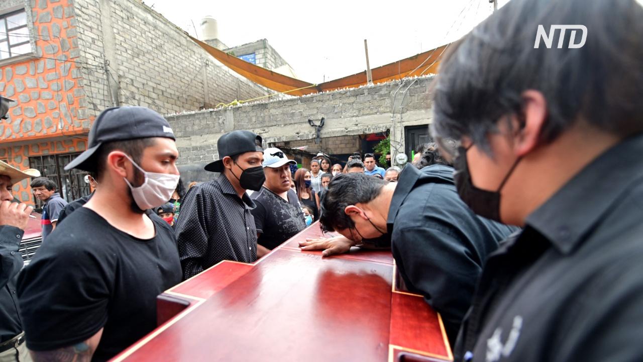 В Мехико хоронят погибших в результате обрушения метромоста