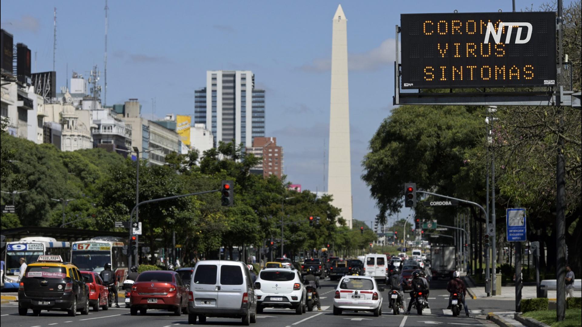 В Аргентине на фоне новой волны COVID-19 вводят жёсткий локдаун