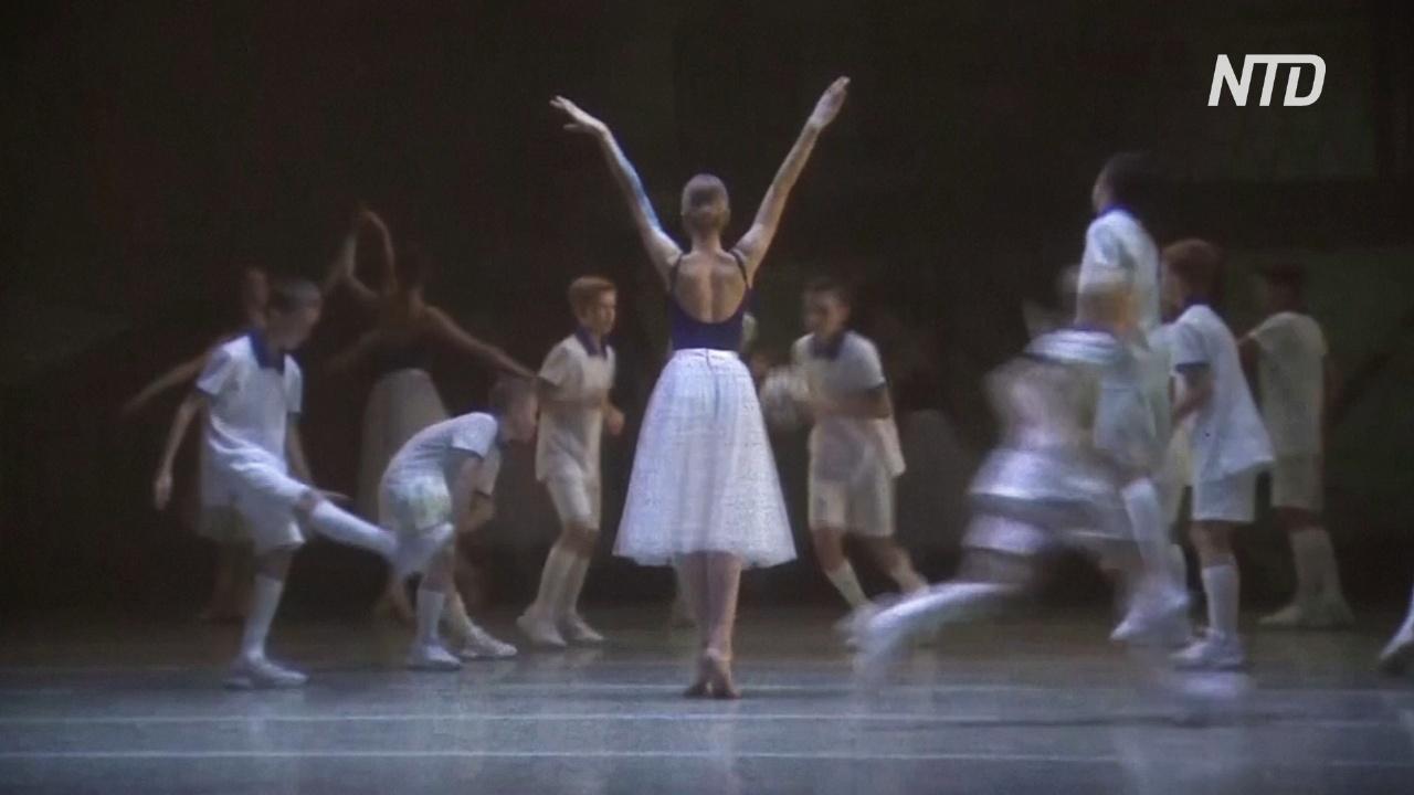На сцене Мариинского театра поставили балет, посвящённый Евро-2020