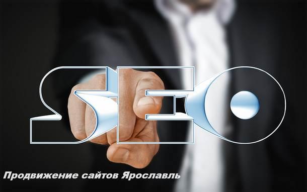 Услуги оптимизации сайтов в Ярославле