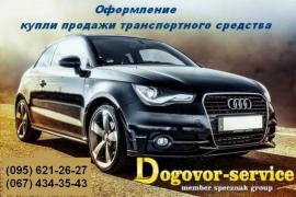 Сделка купли-продажи автотранспорта через «СПЕЦЗНАК»