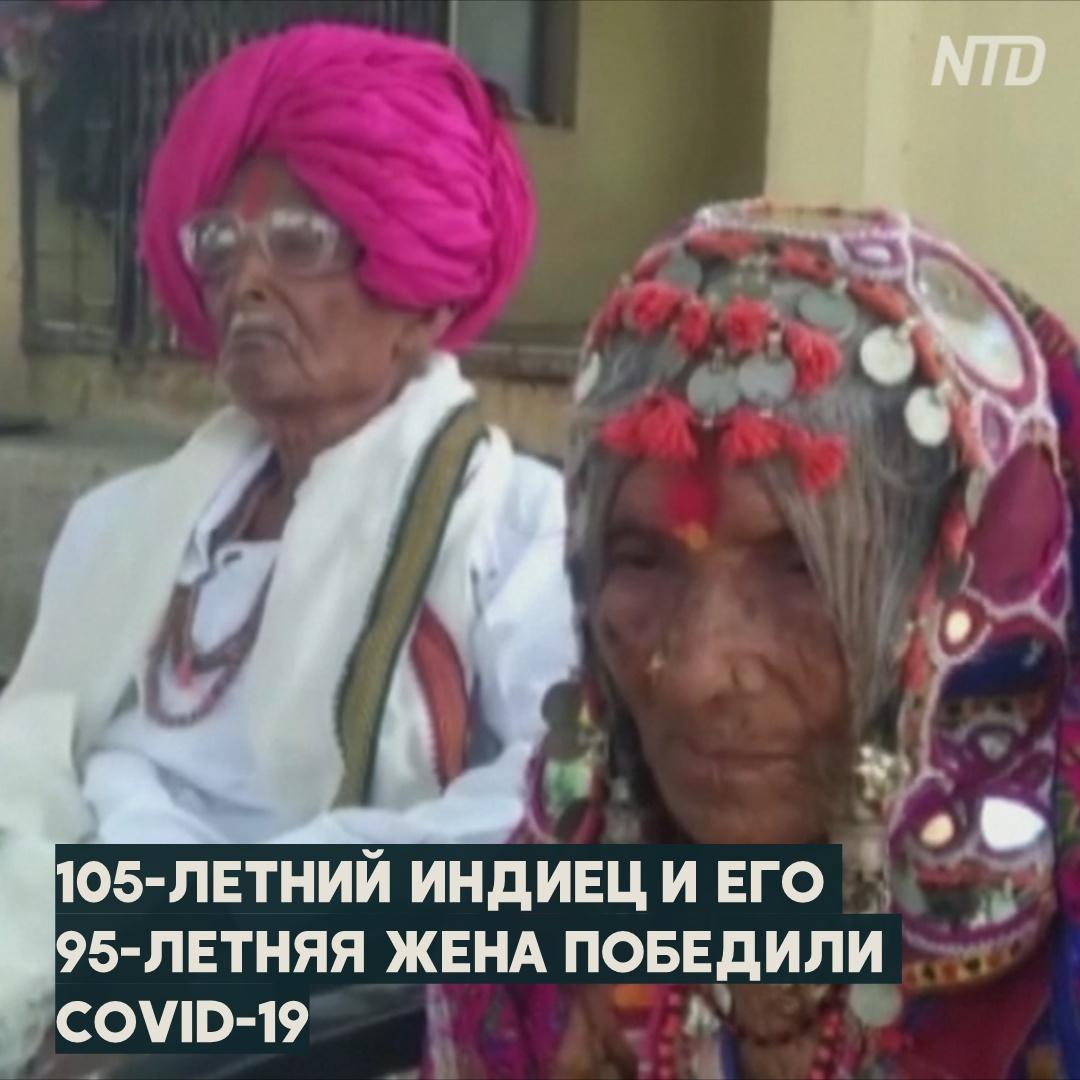 Как 105-летний индиец и его 95-летняя жена победили COVID