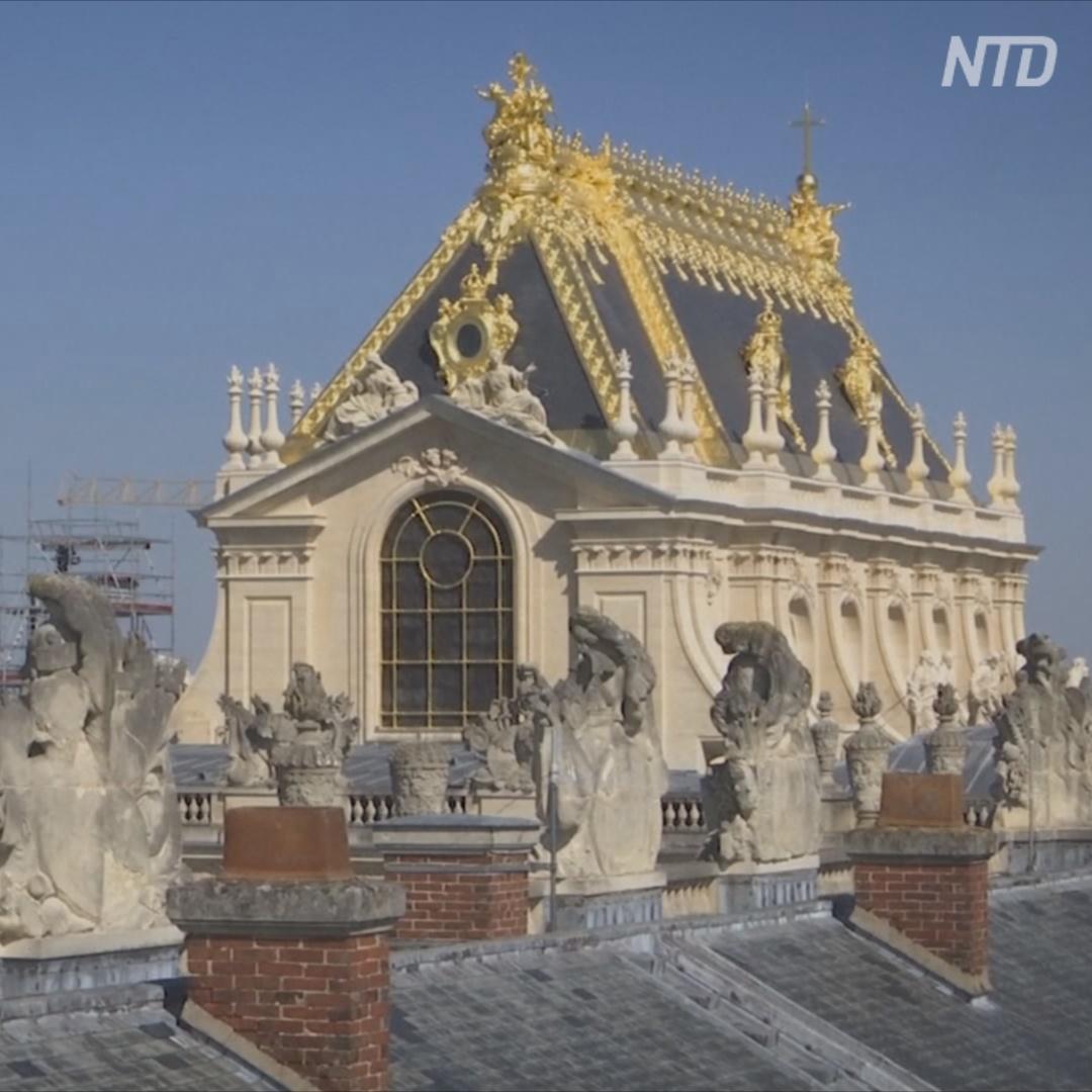 Часовня в Версале снова сверкает золотом, как при Людовике XIV
