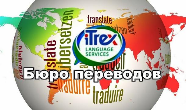 ITREX – профессиональные переводы в Москве