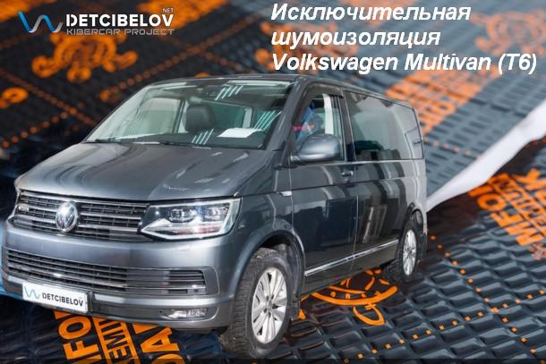 Исключительная шумоизоляция Volkswagen Multivan (T6)