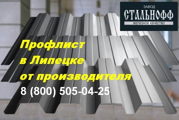 Сертифицированная продукция от компании Стальнофф