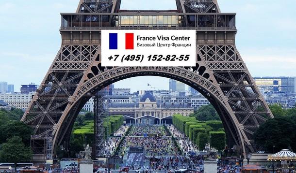 Оформить визу во Францию для россиян в Москве