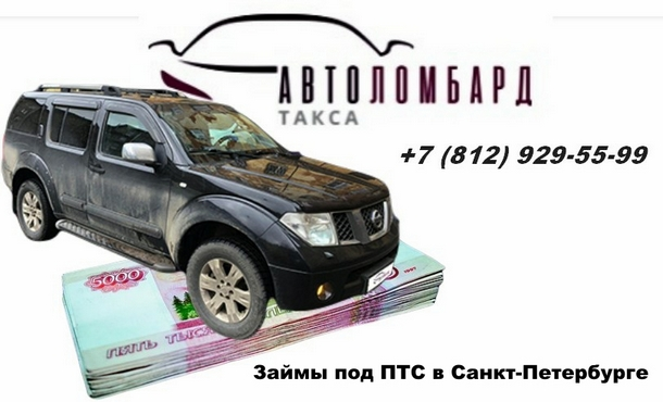 Деньги в Санкт-Петербурге – под залог ПТС или авто