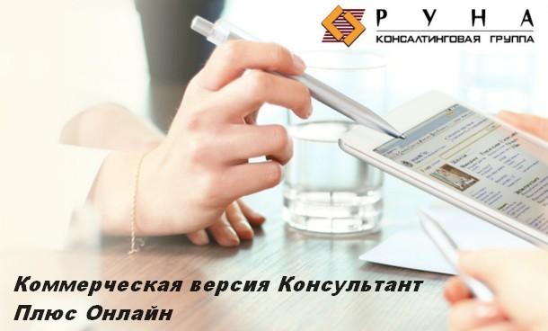 Компания «РУНА» — официальный представитель в Москве сети Консультант Плюс