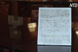 За редкую рукопись Ньютона предполагают выручить на торгах до 1 млн евро