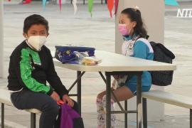 В Мексике школьники возвращаются за парты на фоне ослабления вспышки COVID