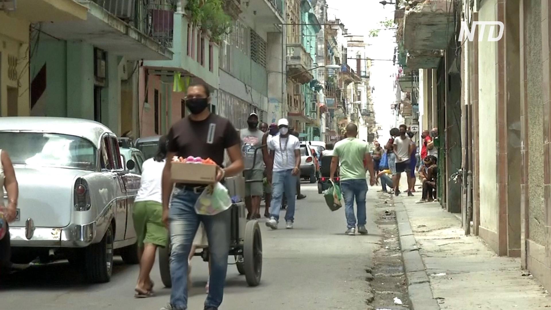 Продукты на Кубе дорожают с пугающей скоростью