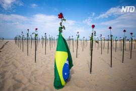 Бразилия преодолела печальный рубеж в 500 тысяч умерших от COVID-19