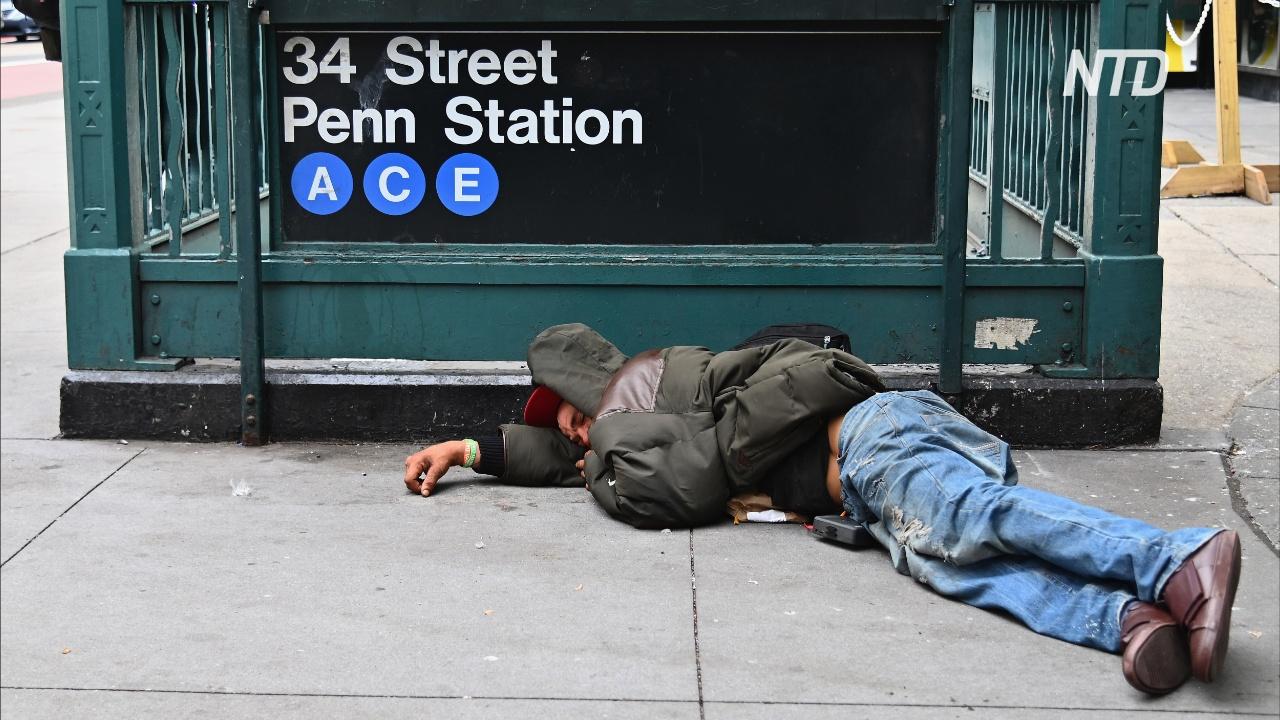 Бездомные и психически больные люди заполонили улицы Манхэттена