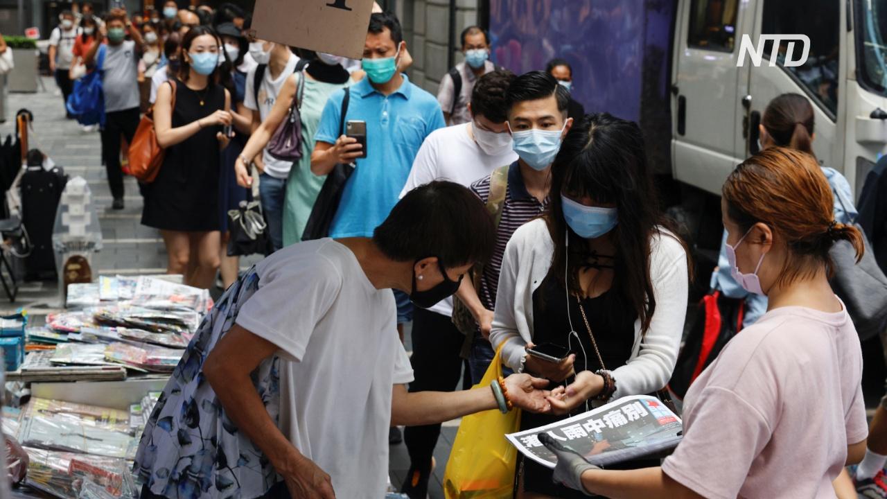 Гонконгцы выстраиваются в длинные очереди за последним выпуском Apple Daily