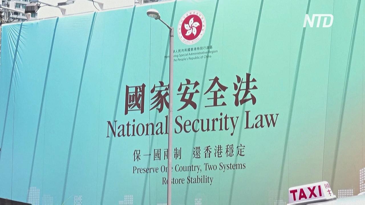 Amnesty International: закон о нацбезопасности в Гонконге нарушает прав человека
