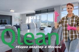 Qlean – уборка квартир в столице и СПб