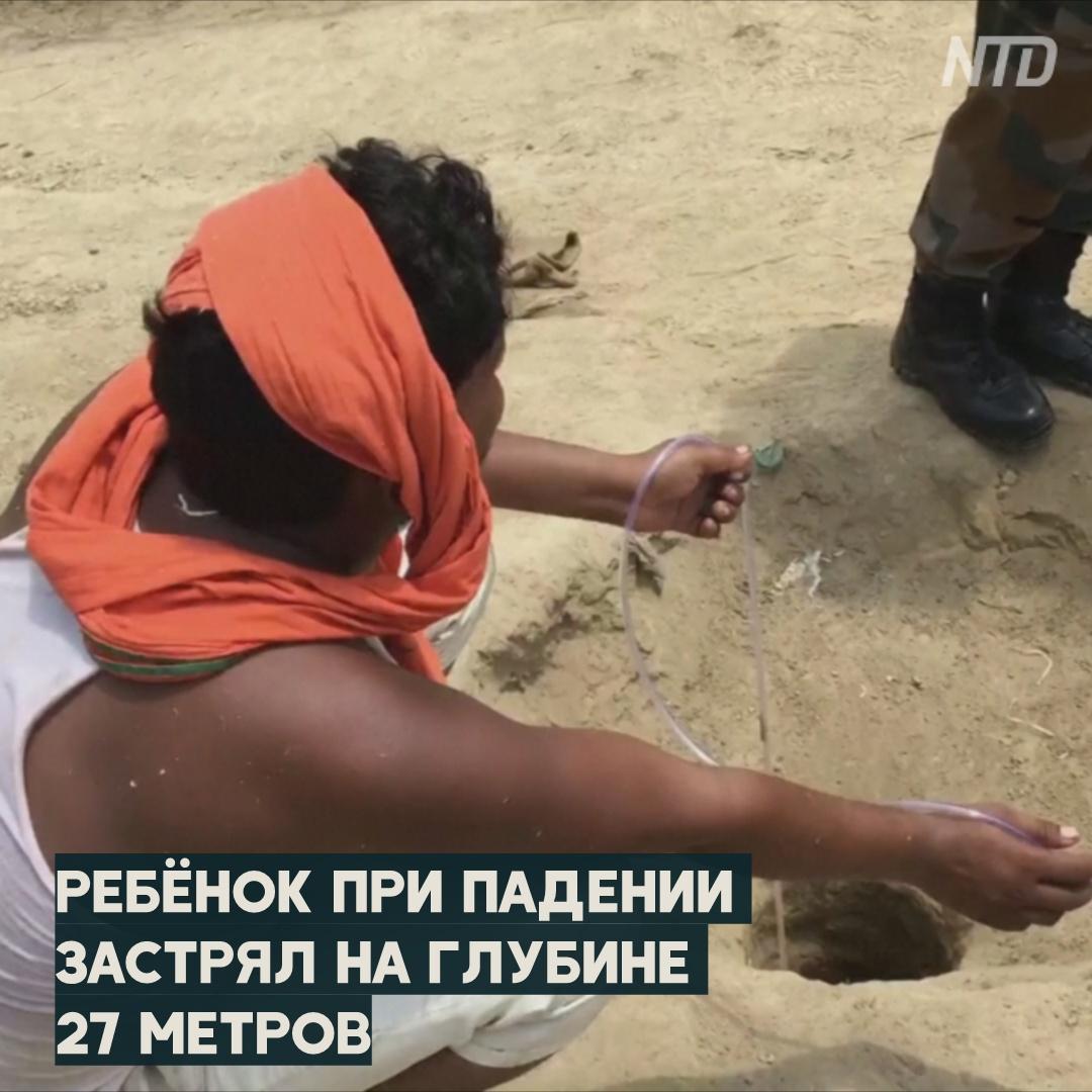 Как 4-летнего индийского ребёнка доставали из 55-метровой скважины