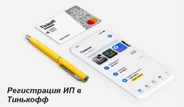 Открытие ИП через онлайн-сервис Тинькофф