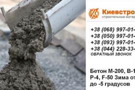 Качественный бетон в Киеве