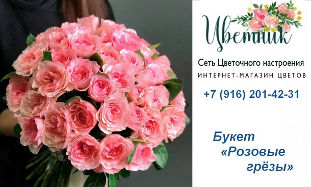 Доставка цветов в Путилково