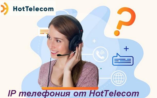 Сервис виртуальных номеров и IP телефония