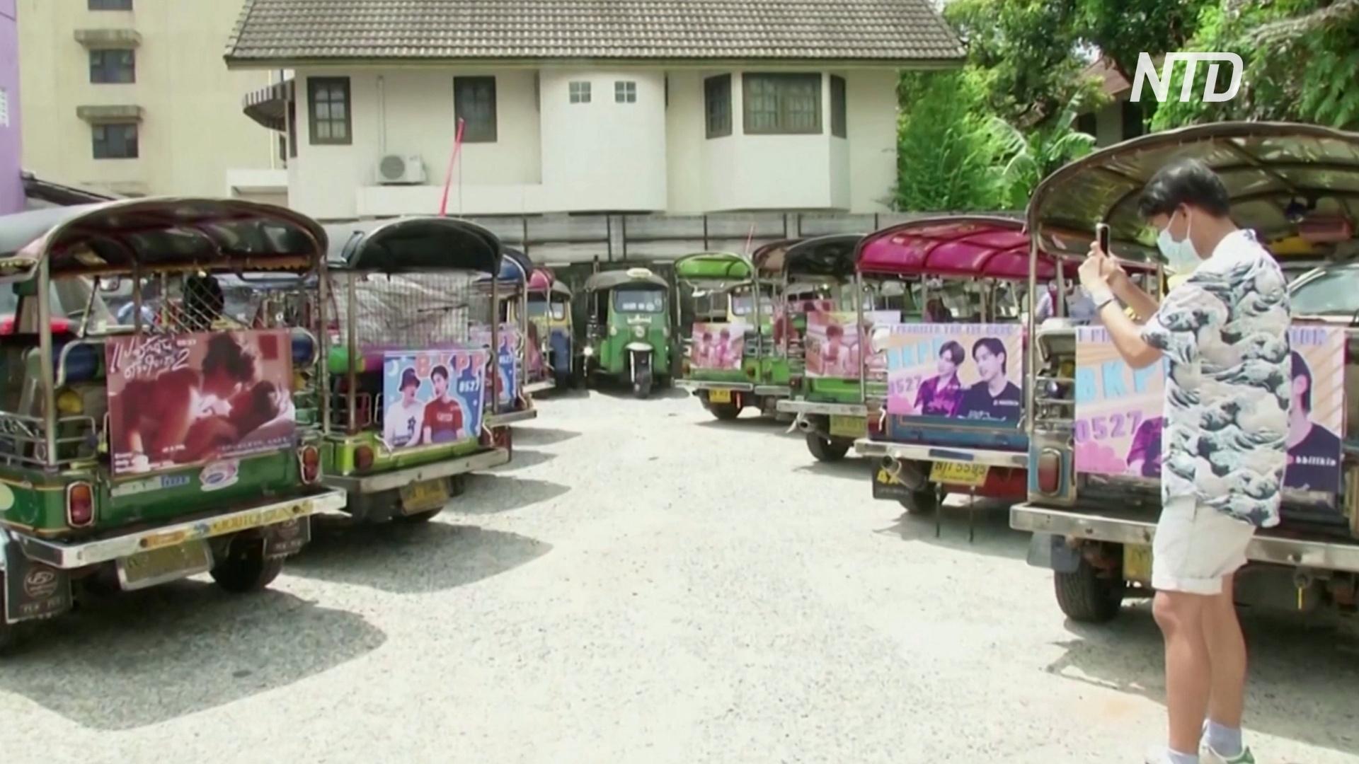 Поклонники корейских поп-звёзд помогают выжить моторикшам в Таиланде