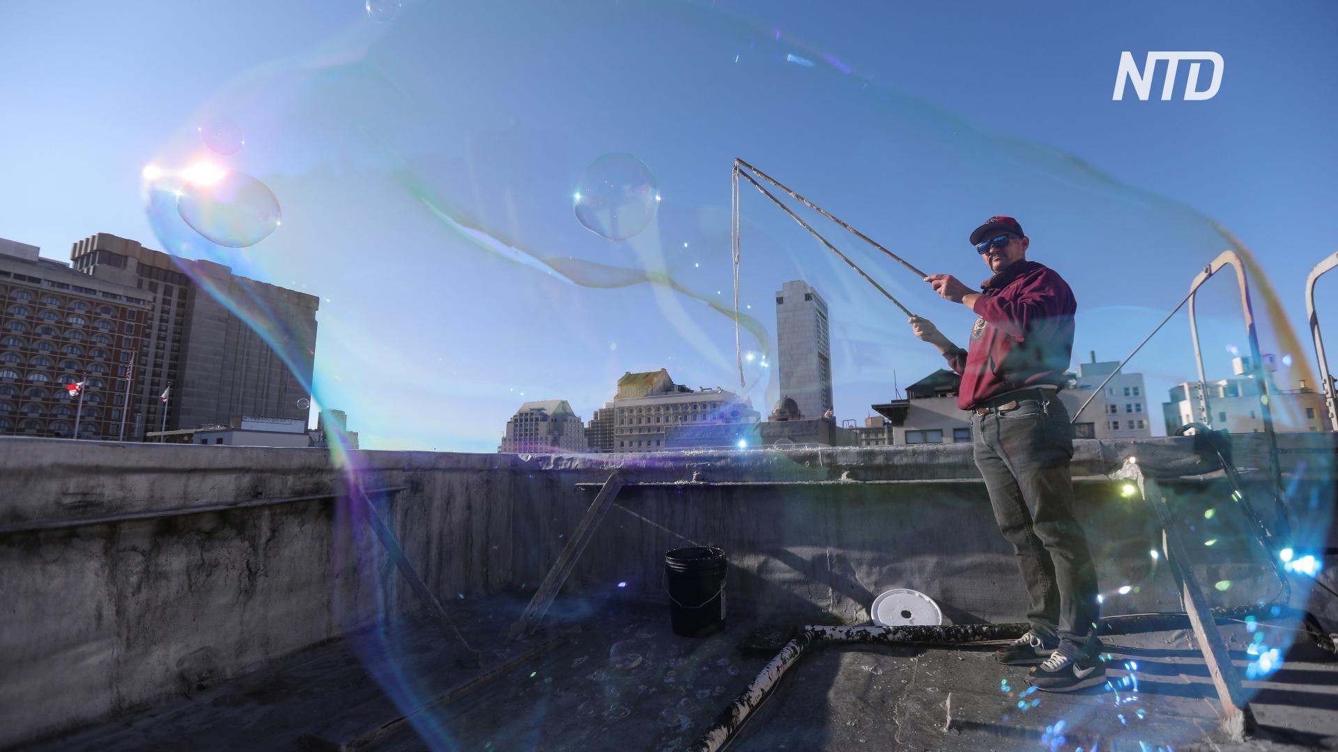 В Сан-Франциско мужчина развлекает прохожих, выдувая огромные мыльные пузыри
