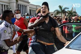 Кубинцы выходят на улицы и кричат «долой коммунизм»