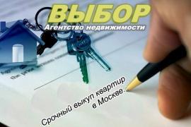 Продать проблемную квартиру в Москве буквально за 3 дня