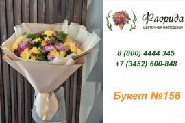 Цветочные подарки в Тюмени – круглосуточно