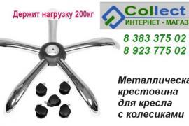 Крестовины с колёсиками для офисных кресел в Новосибирске