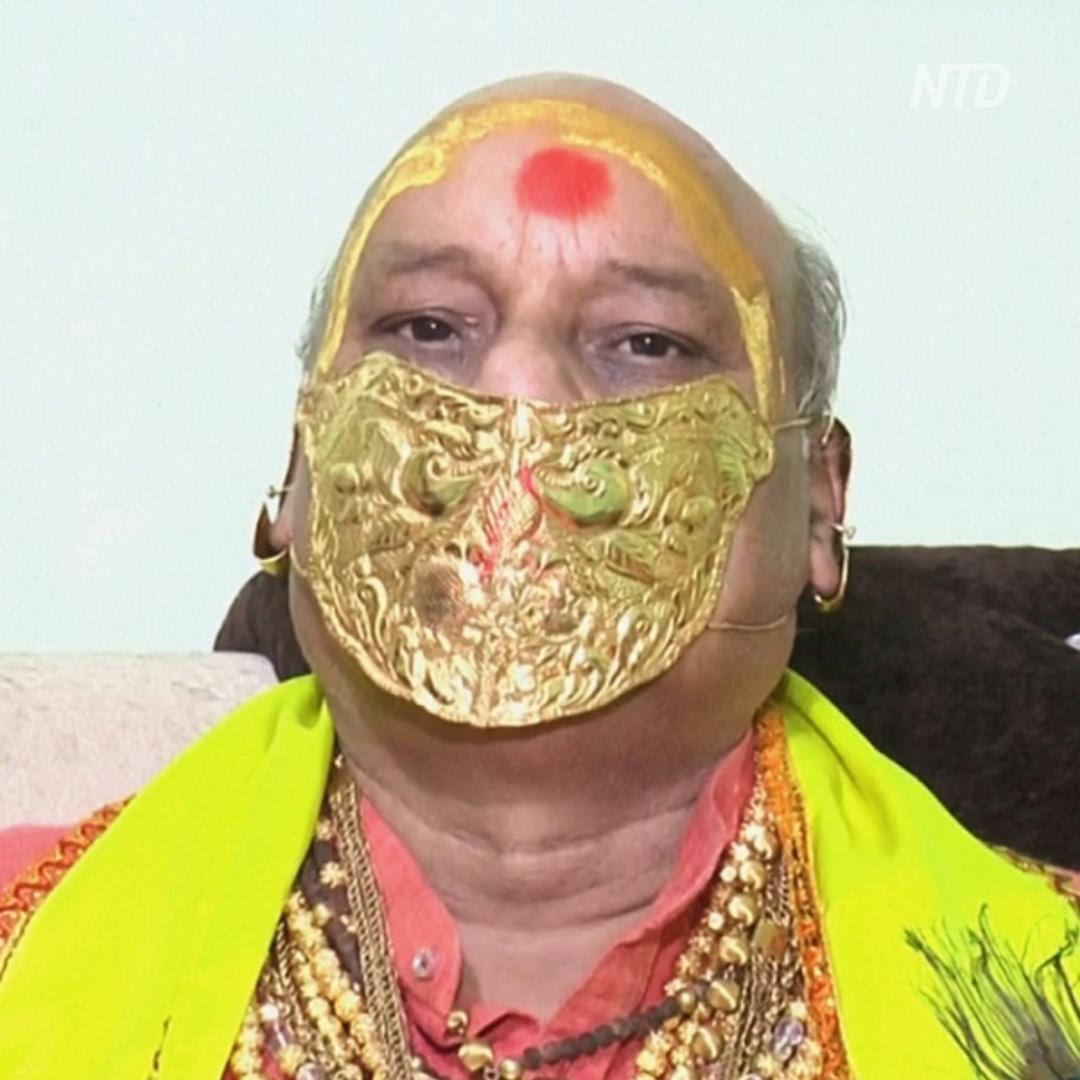 «Антиковидная» золотая маска весом 100 г: кто и зачем её создал