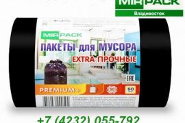 Мешки для мусора во Владивостоке от производителя