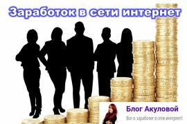Мечтаете о заработке в сети интернет? Посетите блог Натальи Акуловой!