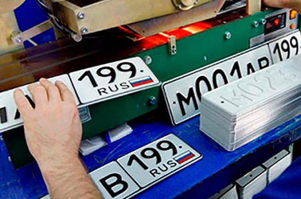 100 1 - Изготовление дубликатов автомобильных госномеров в Москве и других городах РФ