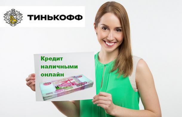 Банк «Тинькофф» – кредит наличными онлайн