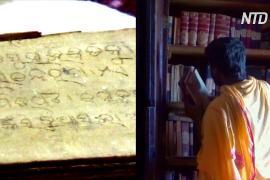 Где можно почитать оригиналы писаний возрастом 2500 лет
