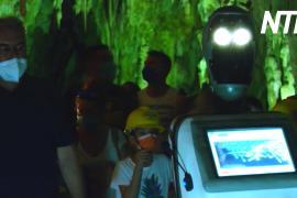 Робот-гид водит туристов по греческой пещере