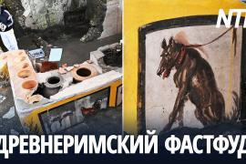 Древнеримский фастфуд: какую еду продавали на улицах Помпеев