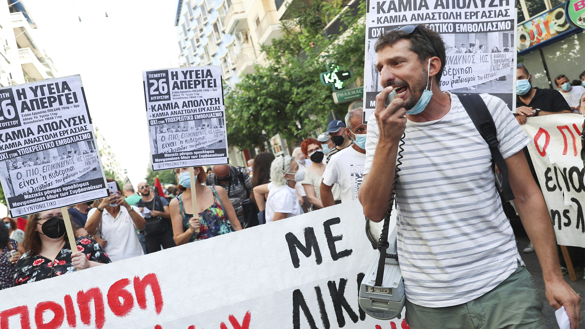 Медики Греции вышли на протест против обязательной вакцинации