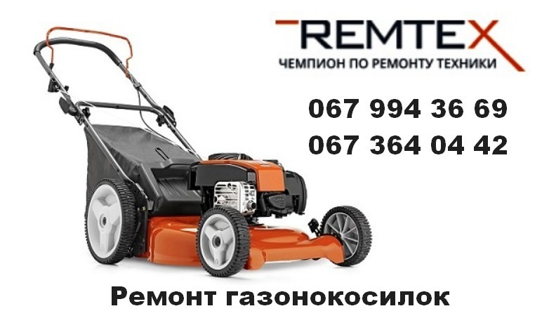 Качественный ремонт газонокосилок